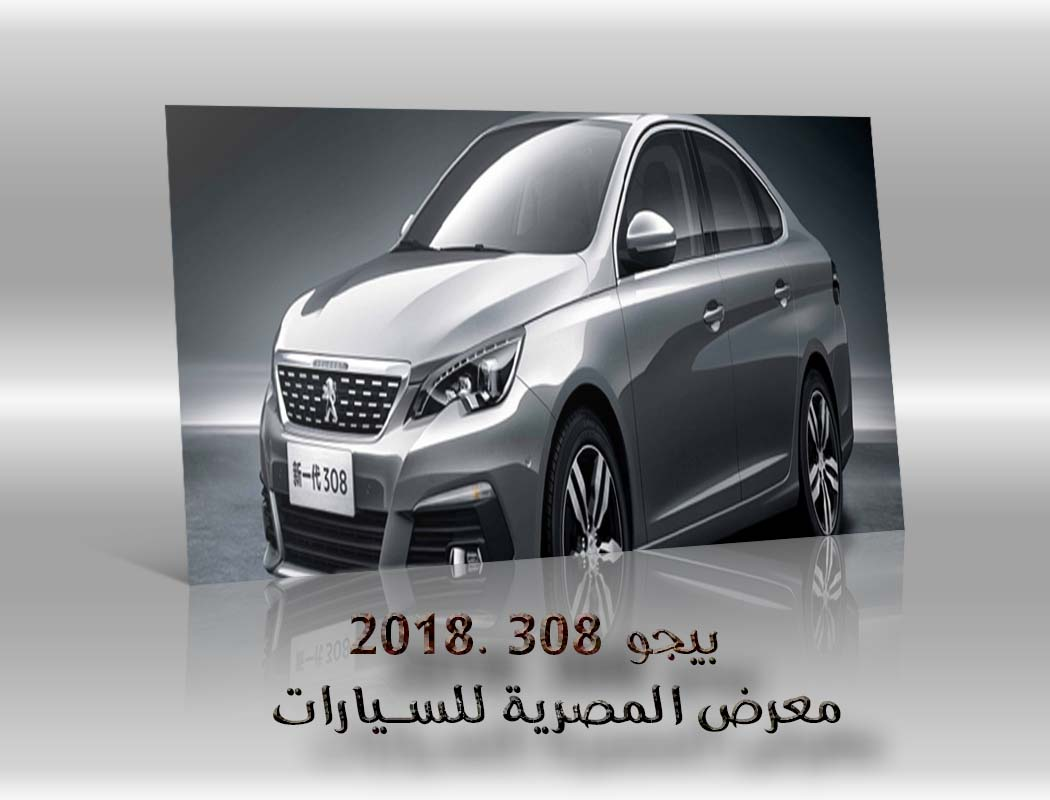 بيجو 301 .2018 معرض سيارات المصرية