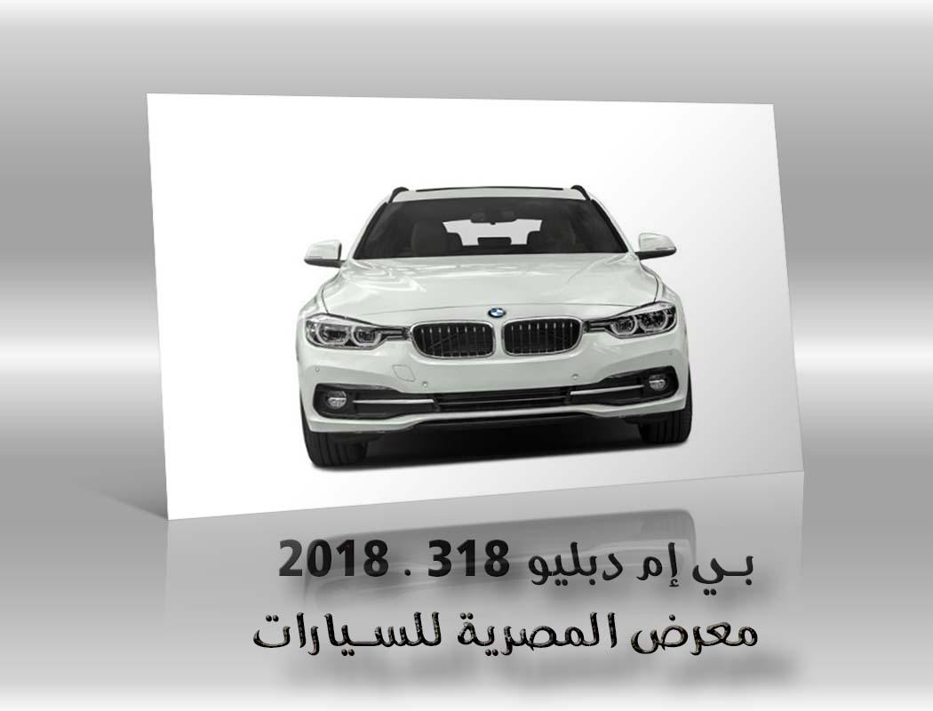 بي إم دبليو 318 . 2018 معرض سيارات المصرية