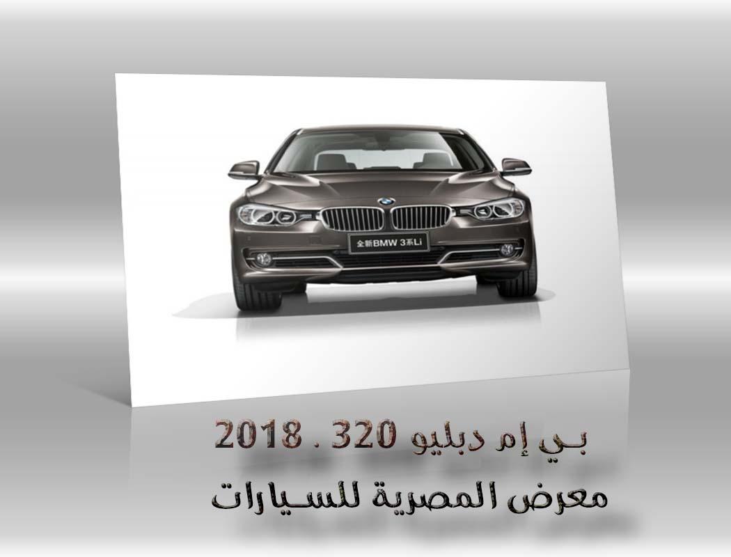 بي إم دبليو 320 . 2018 معرض سيارات المصرية