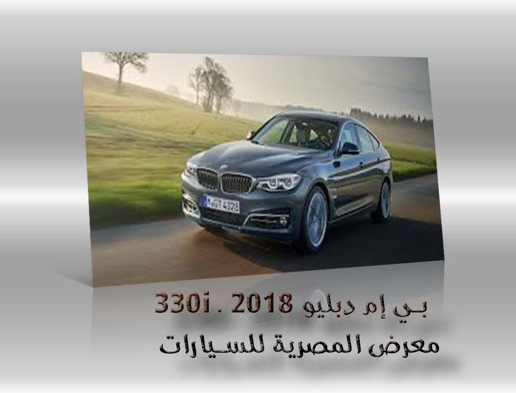 بي إم دبليو 330i . 2018 معرض سيارات المصرية