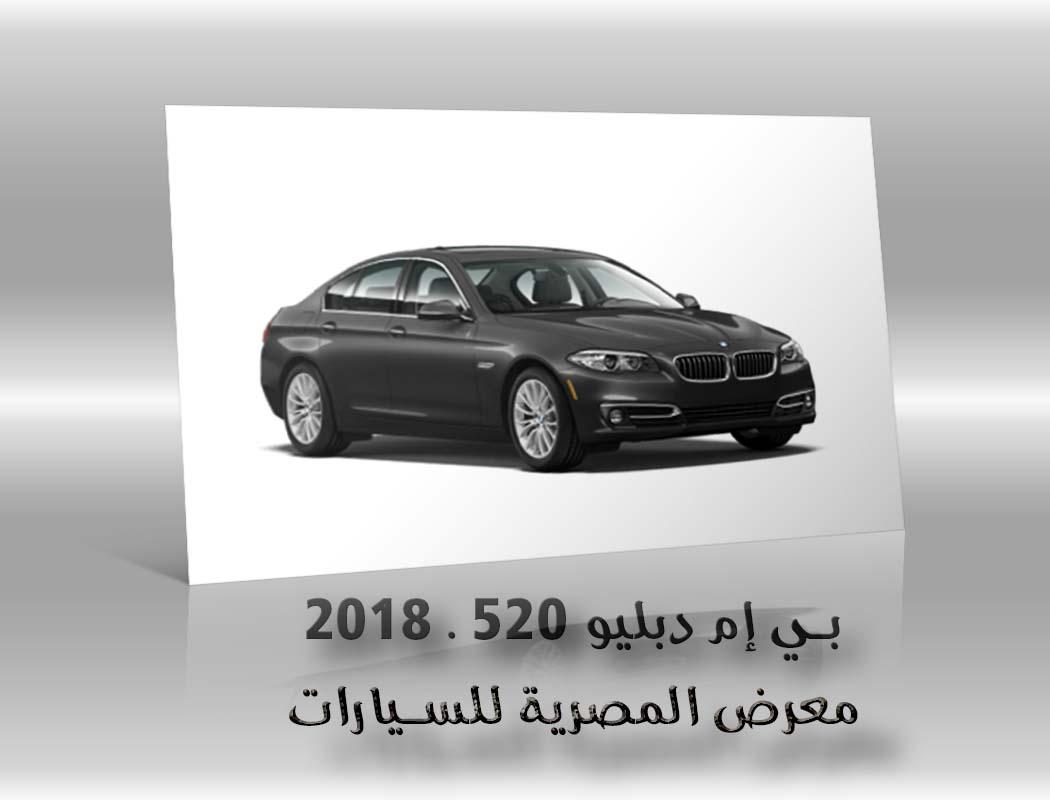 - بي إم دبليو 520 . 2018 معرض سيارات المصرية