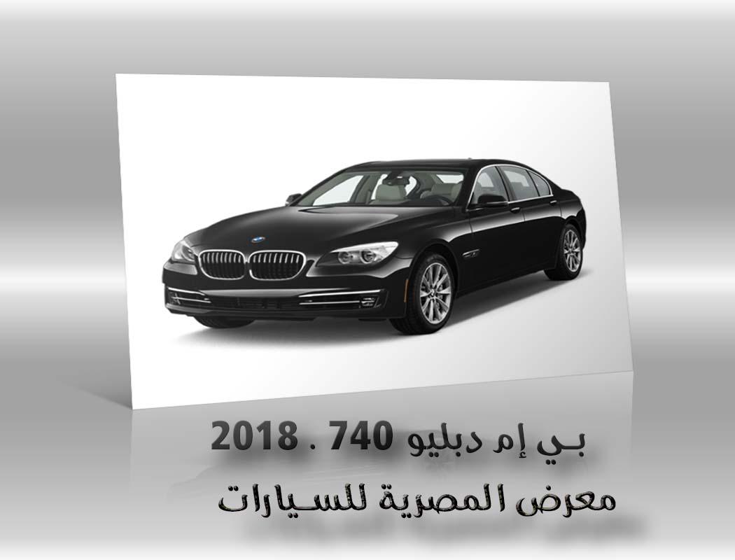 بي إم دبليو 740 . 2018 معرض سيارات المصرية