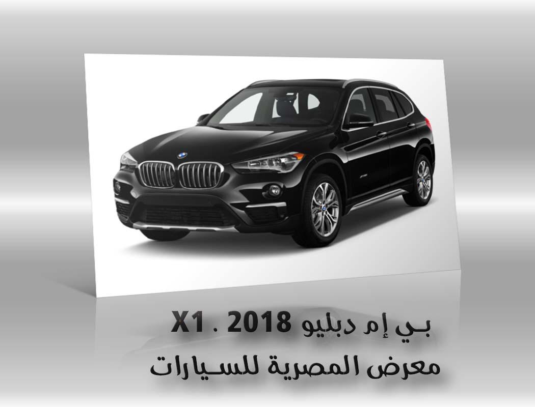 بي إم دبليو X1 . 2018 معرض سيارات المصرية