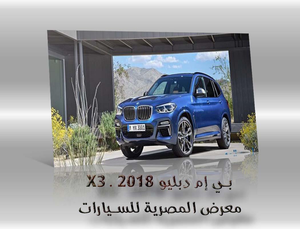 بي إم دبليو X3 . 2018 معرض سيارات المصرية