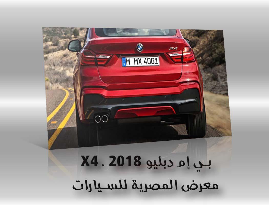 بي إم دبليو X4 . 2018 معرض سيارات المصرية