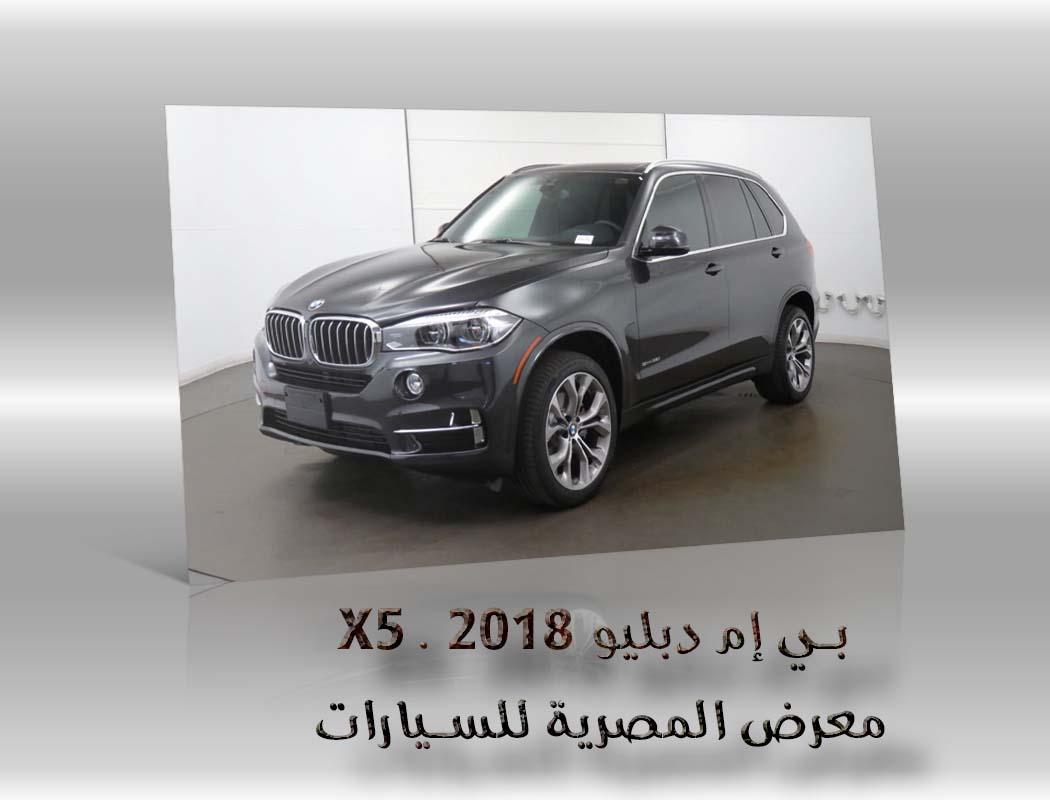 بي إم دبليو X5 . 2018 معرض سيارات المصرية