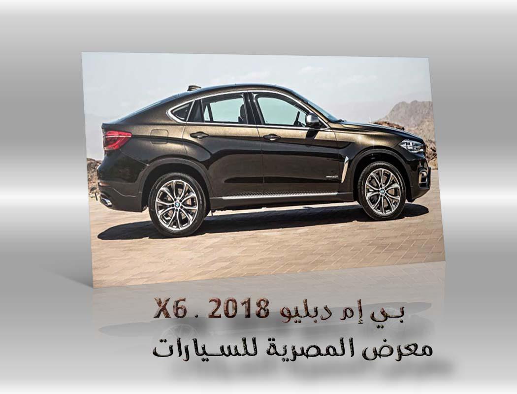 بي إم دبليو X6 . 2018 معرض سيارات المصرية