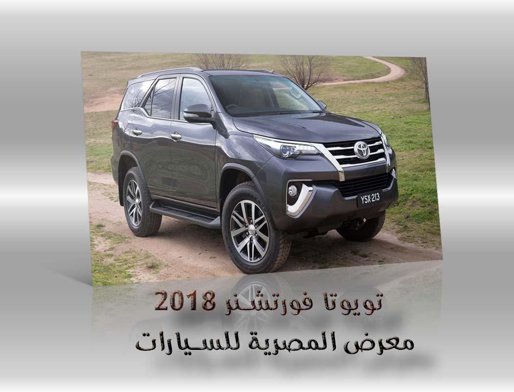 تويوتا فورتشنر 2018 معرض سيارات المصرية