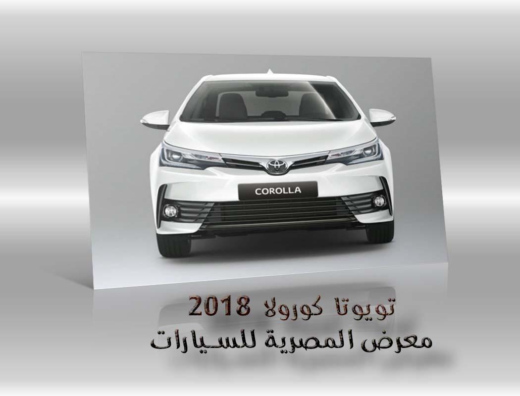 تويوتا كورولا 2018 معرض سيارات المصرية