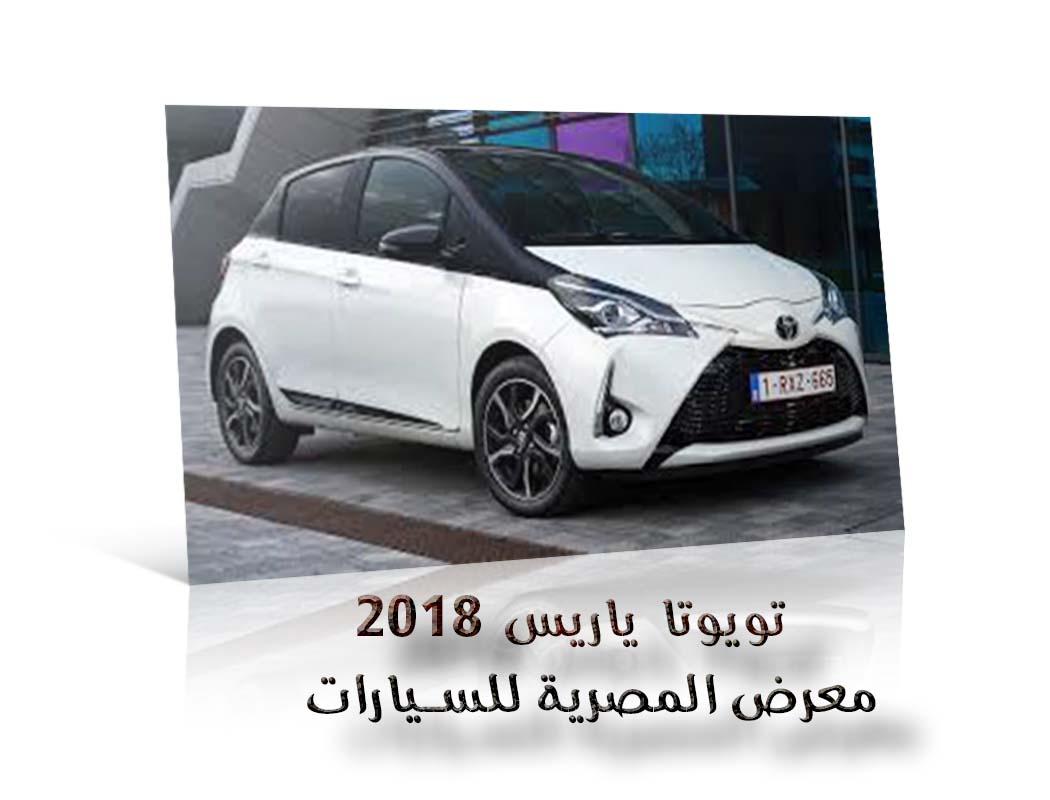 تويوتا ياريس 2018 معرض سيارات المصرية