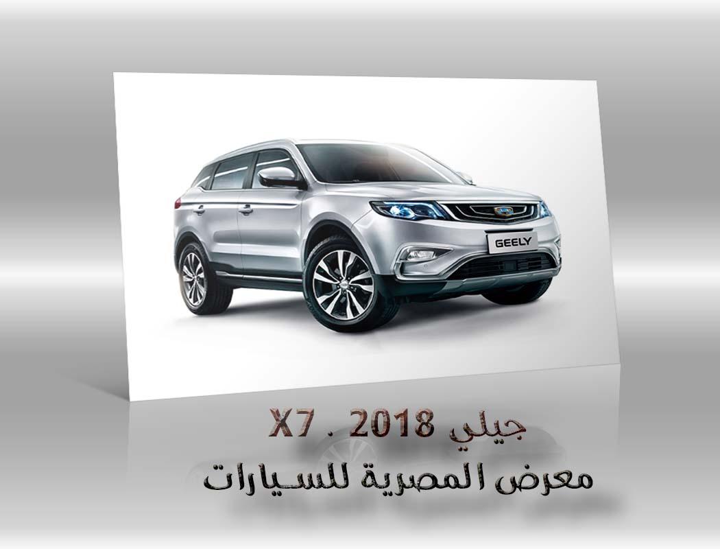جيلي X7 . 2018 معرض سيارات المصرية