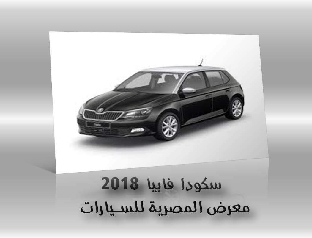سكودا فابيا 2018 معرض سيارات المصرية