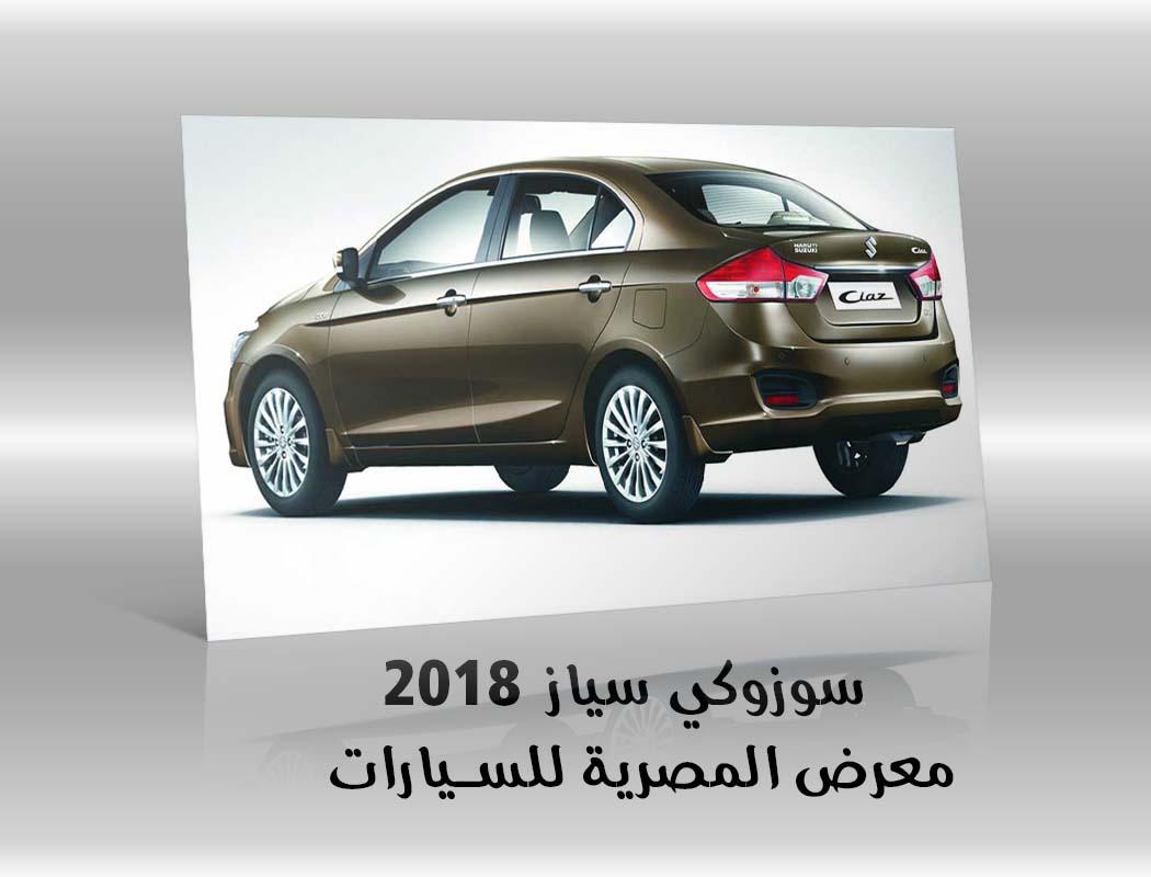 سوزوكي سياز 2018 معرض سيارات المصرية