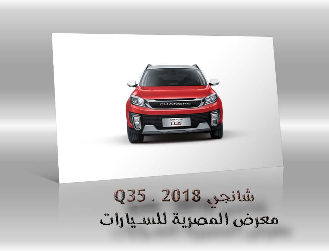 شانجي Q35 . 2018 معرض سيارات المصرية