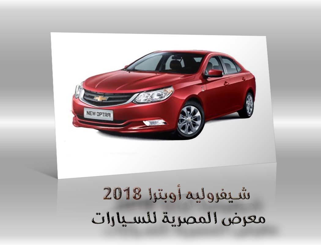 شيفروليه أوبترا 2018 معرض سيارات المصرية