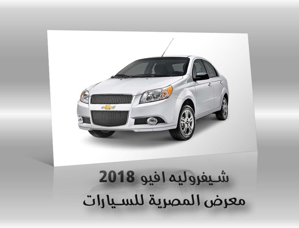 شيفروليه افيو 2018 معرض سيارات المصرية