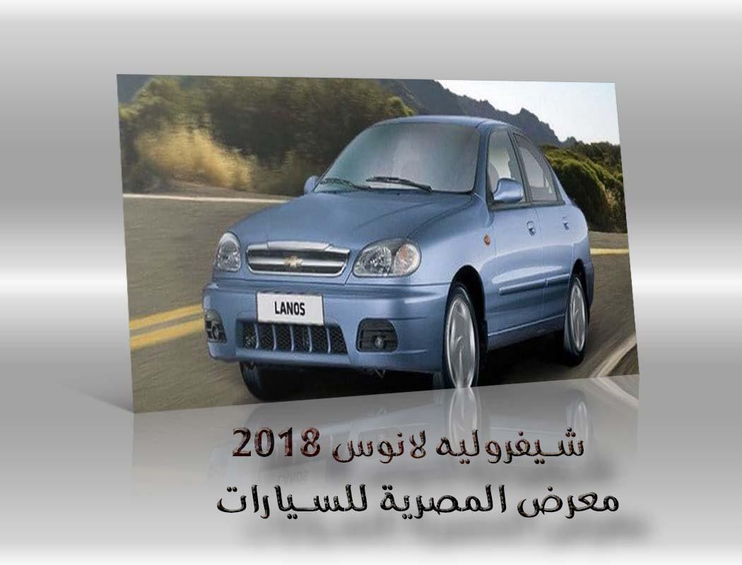 شيفروليه لانوس 2018 معرض سيارات المصرية