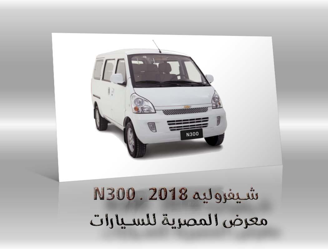 شيفروليه N300 . 2018 معرض سيارات المصرية