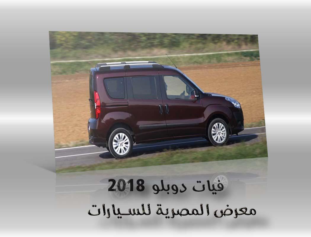 فيات دوبلو 2018 معرض سيارات المصرية