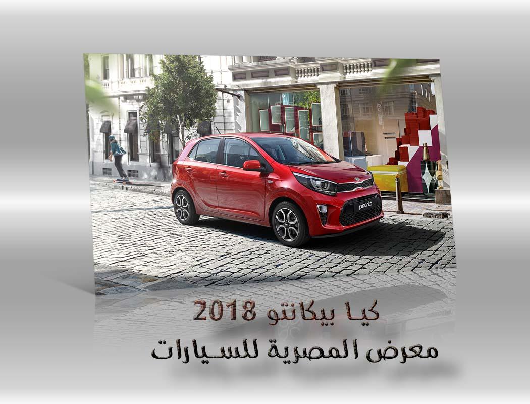 كيا بيكانتو 2018 معرض سيارات المصرية