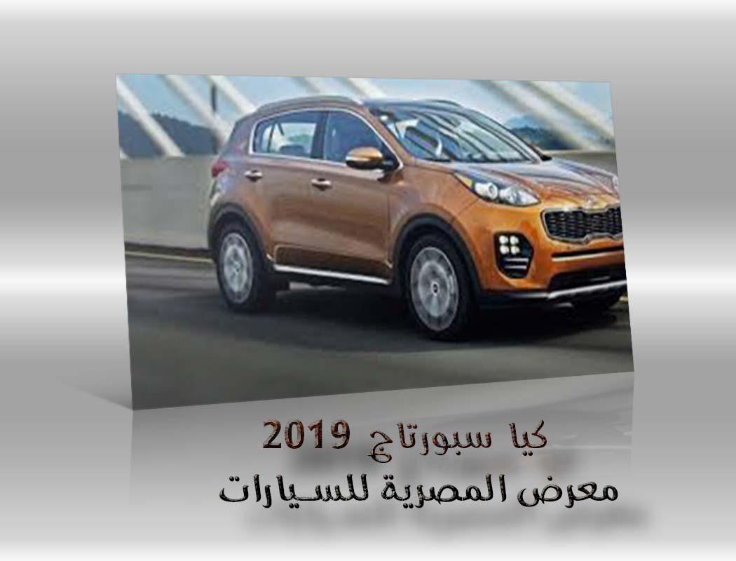 كيا سبورتاج 2019 كيا كرنفال 2018 معرض سيارات المصرية