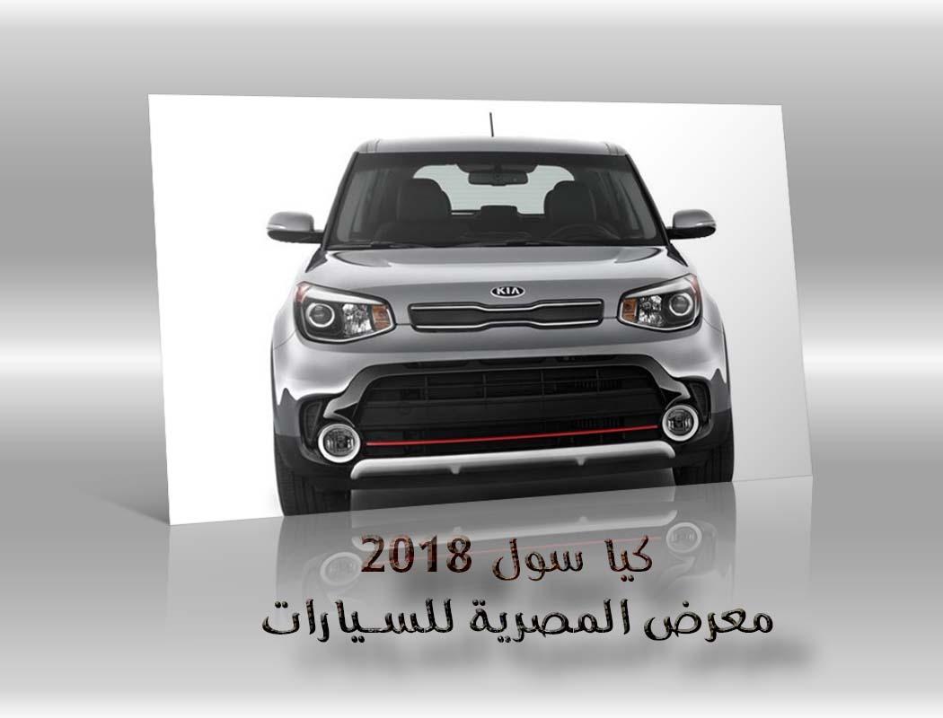كيا سول 2018 معرض سيارات المصرية