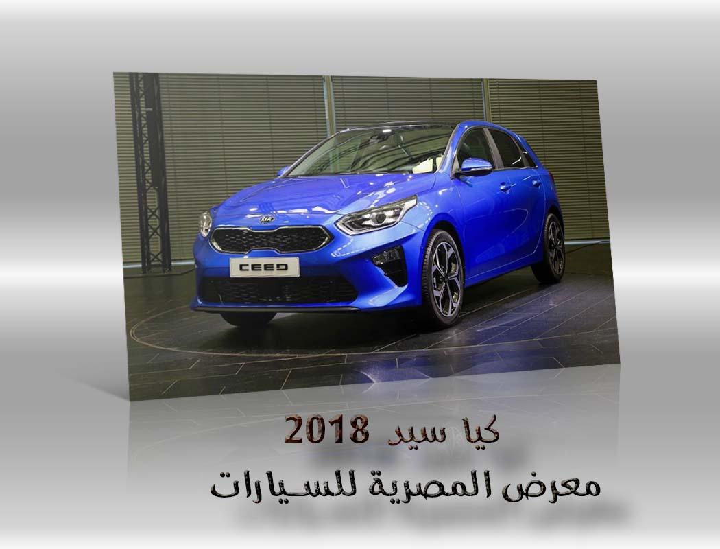 كيا سيد 2018 معرض سيارات المصرية