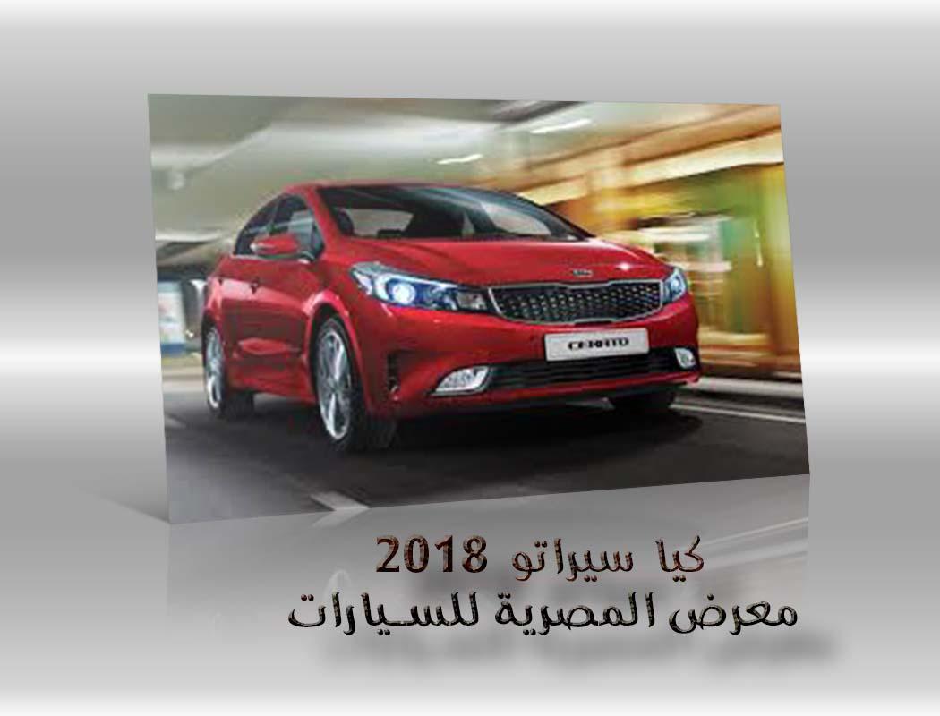 كيا سيراتو 2018 معرض سيارات المصرية