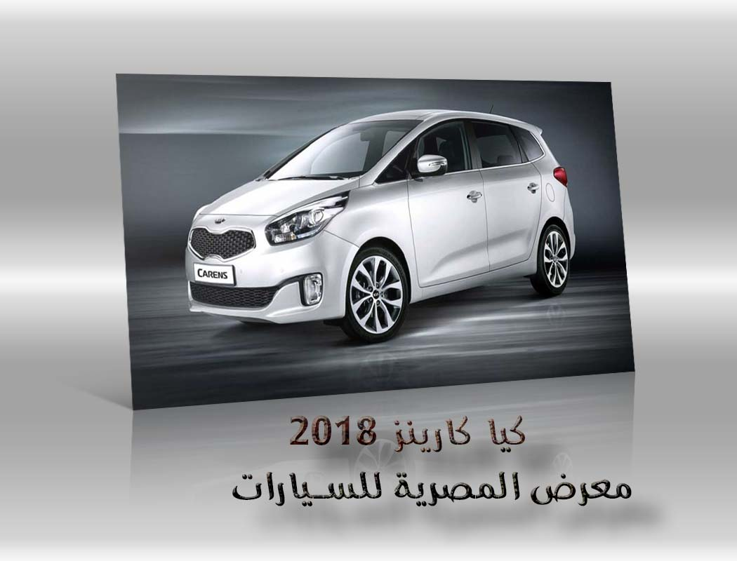 كيا كارينز 2018 معرض سيارات المصرية