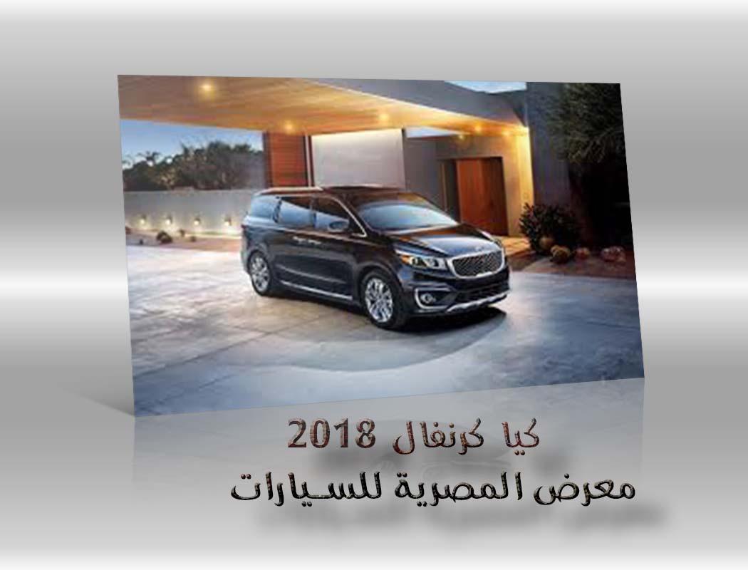 كيا كرنفال 2018 معرض سيارات المصرية
