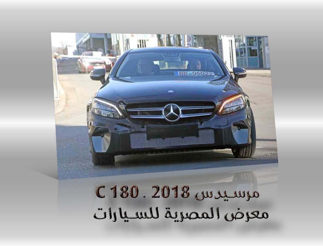 مرسيدس C 180 . 2018 معرض سيارات المصرية
