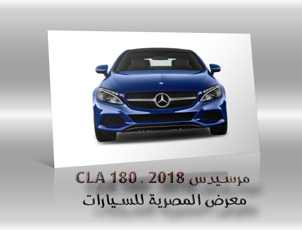 مرسيدس CLA 180 . 2018 معرض سيارات المصرية