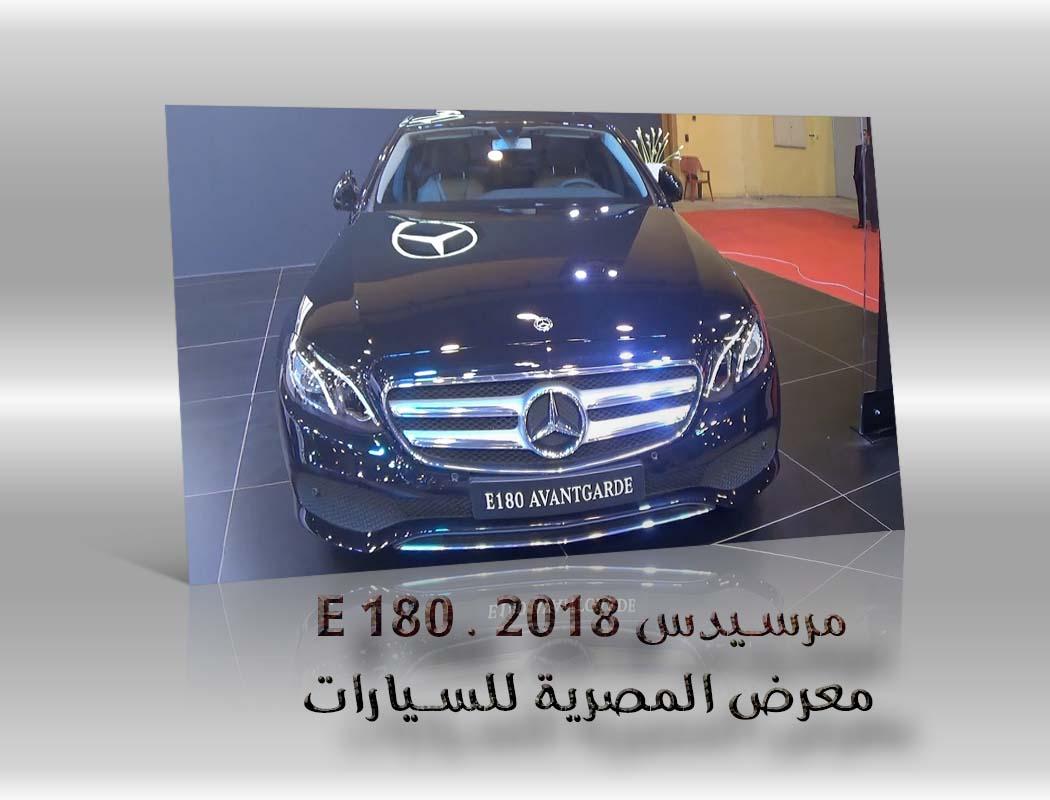 مرسيدس E 180 . 2018 معرض سيارات المصرية