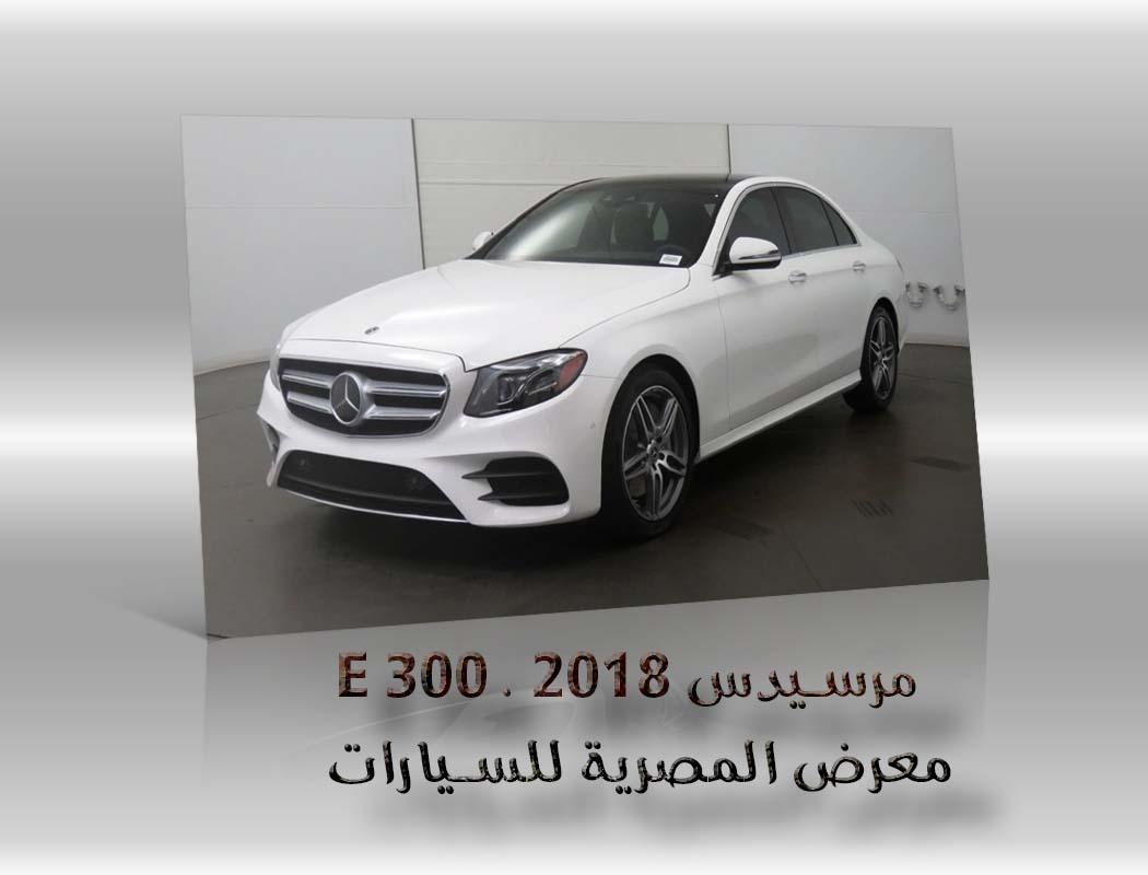 مرسيدس E 300 . 2018 مرسيدس E200 . 2018 معرض سيارات المصرية
