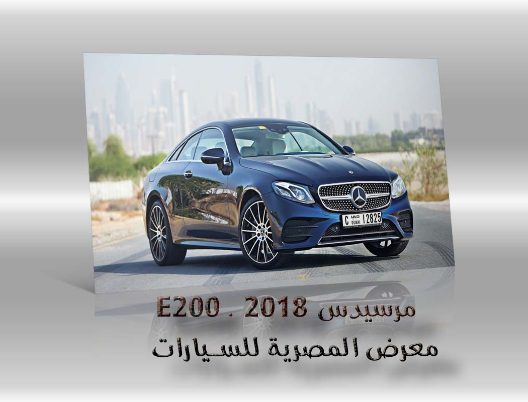 مرسيدس E200 . 2018 معرض سيارات المصرية