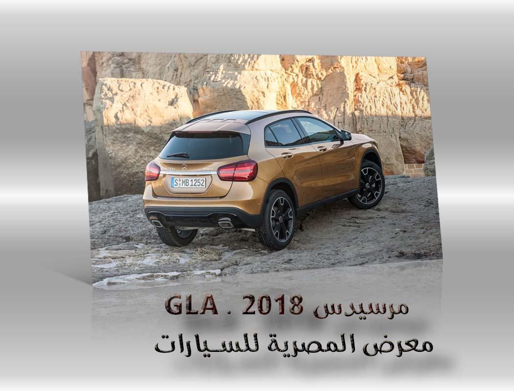 مرسيدس GLA . 2018 معرض سيارات المصرية