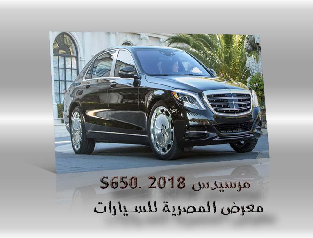 مرسيدس S650. 2018 معرض سيارات المصرية