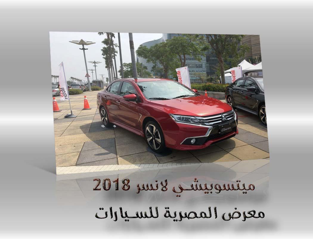 ميتسوبيشي لانسر 2018 معرض سيارات المصرية