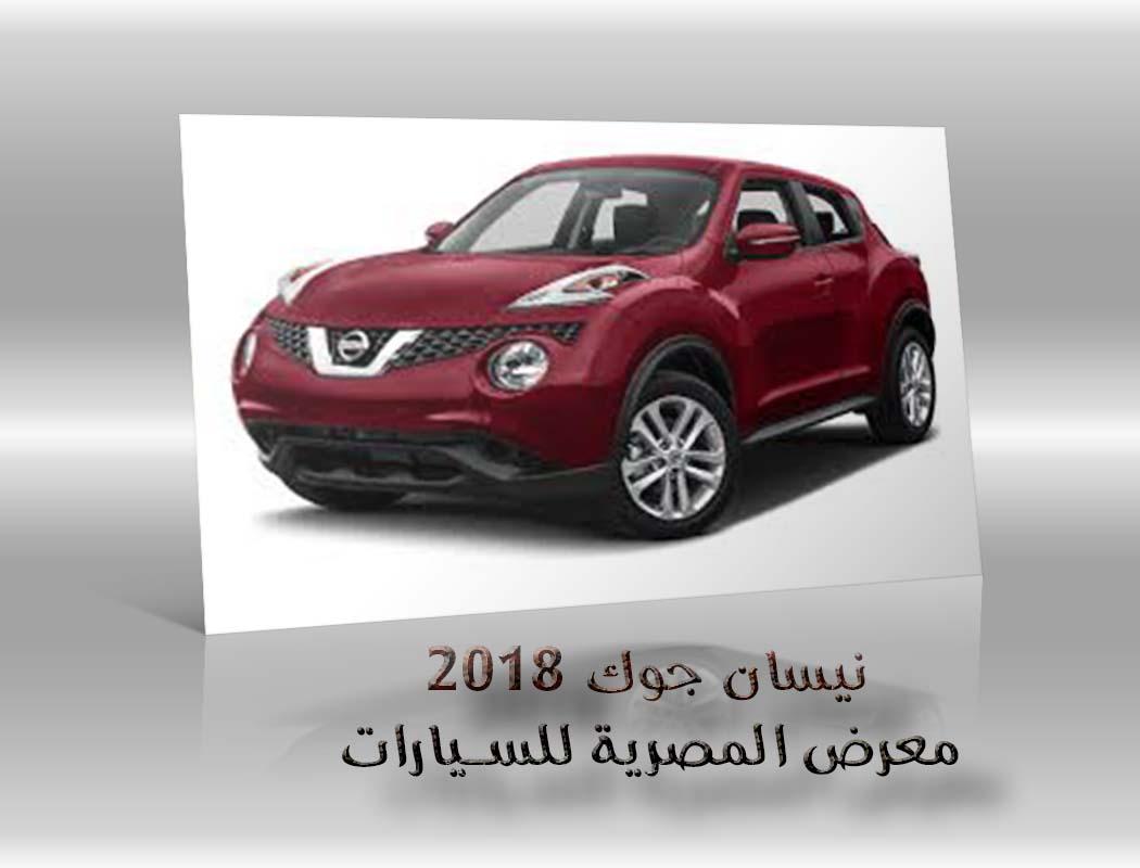 نيسان جوك 2018 معرض سيارات المصرية