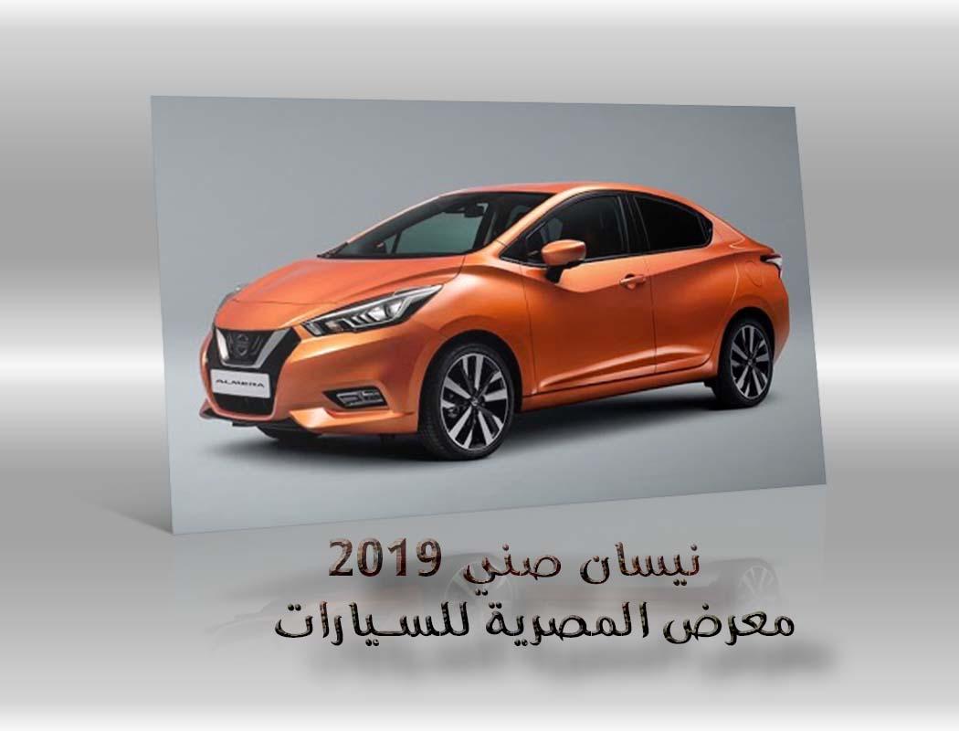 نيسان صني 2019 معرض سيارات المصرية
