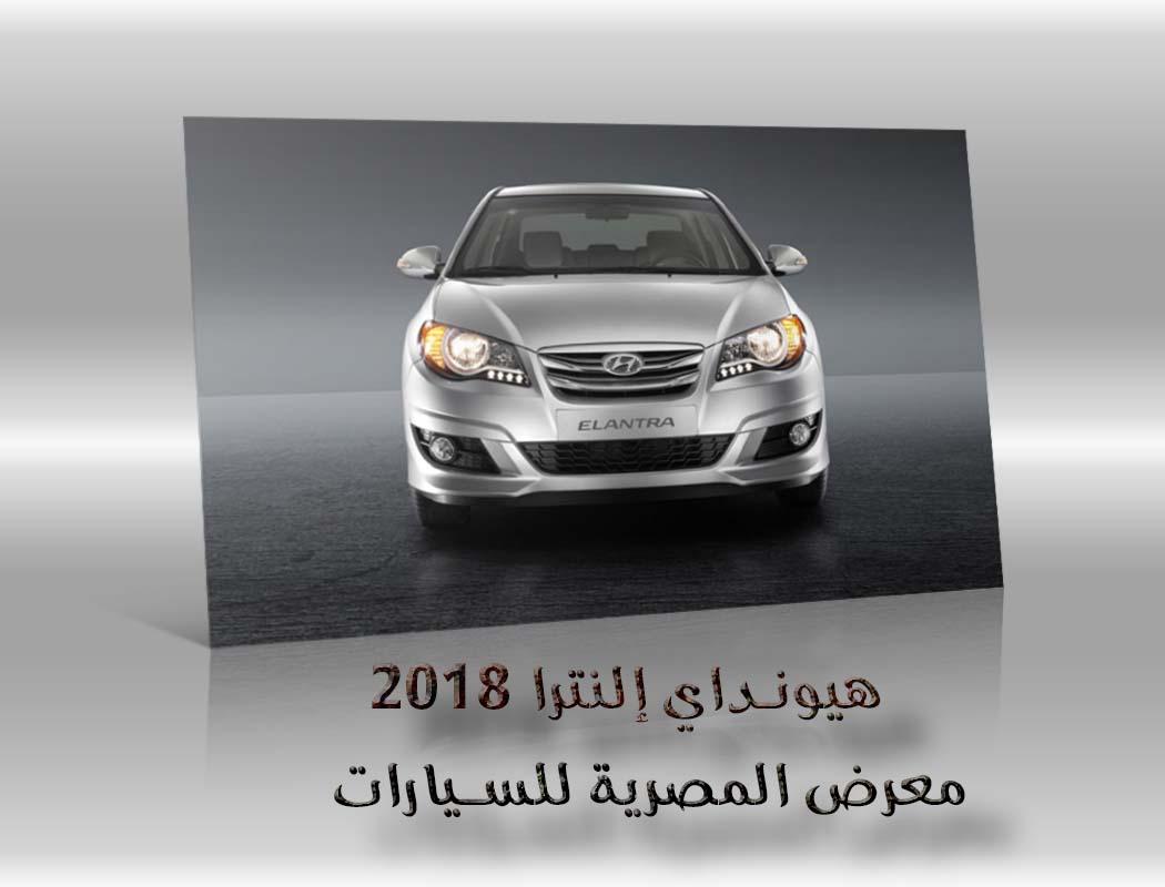 هيونداي إلنترا 2018 معرض سيارات المصرية