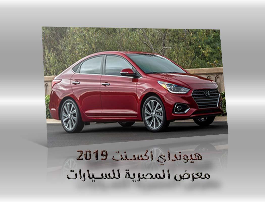 هيونداي اكسنت 2019 معرض سيارات المصرية