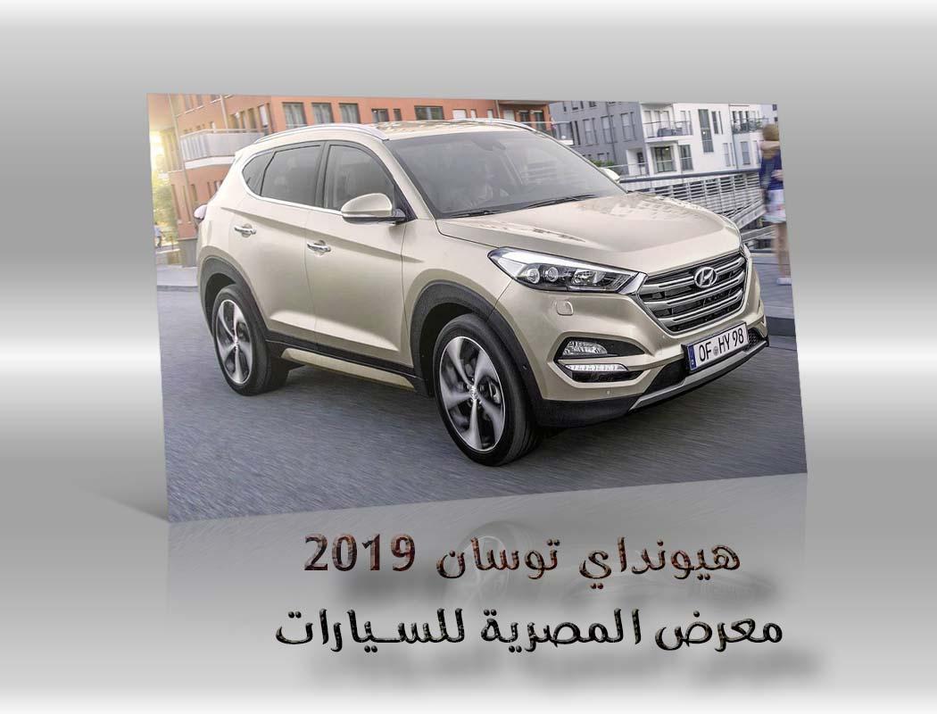 هيونداي توسان 2019 معرض سيارات المصرية