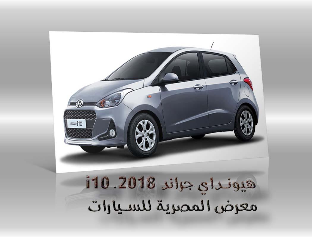 هيونداي جراند i10 .2018 معرض سيارات المصرية