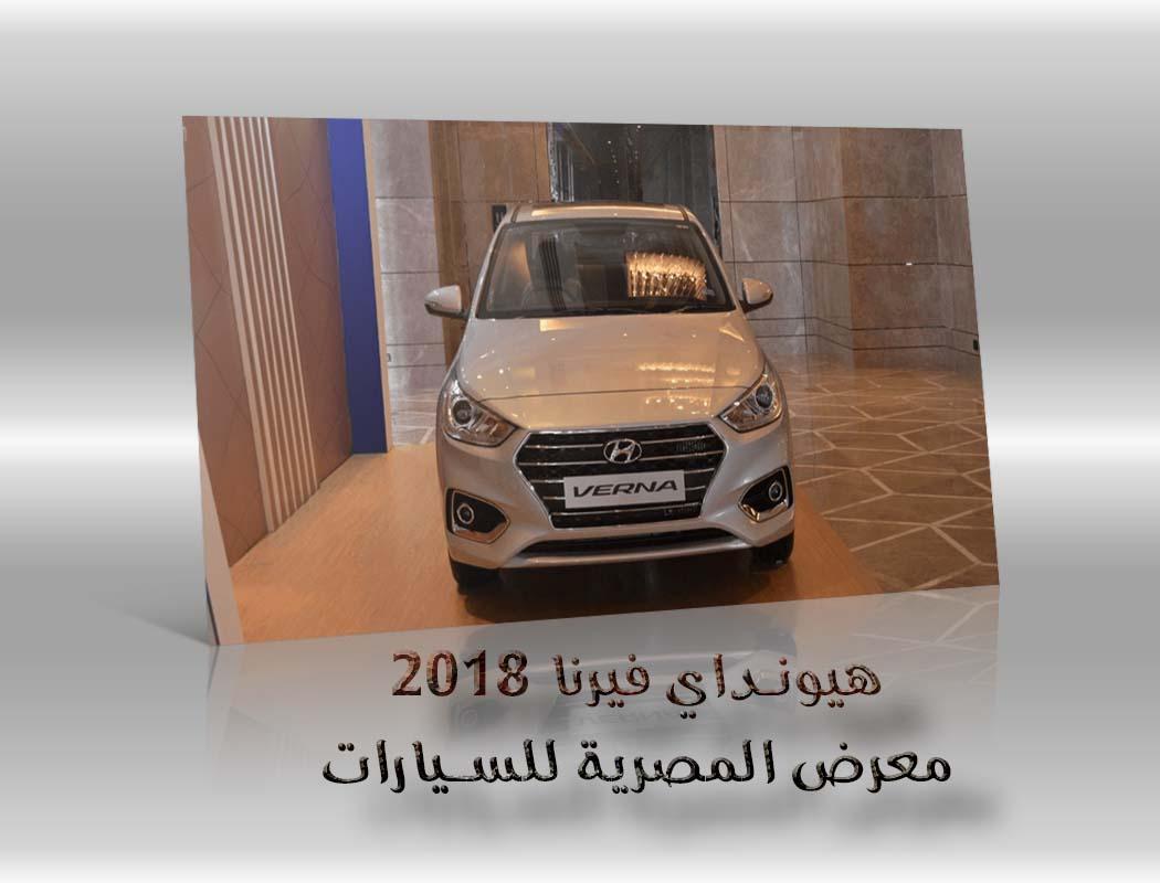 هيونداي فيرنا 2018 معرض سيارات المصرية