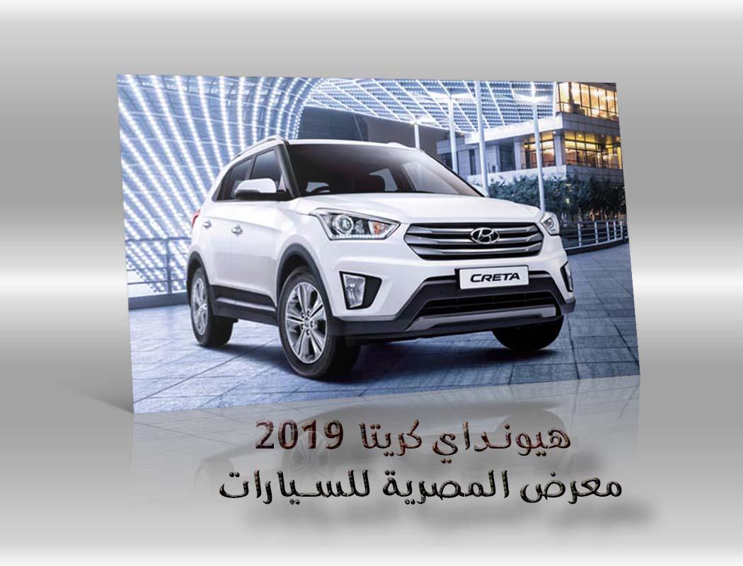 هيونداي كريتا 2019 معرض سيارات المصرية