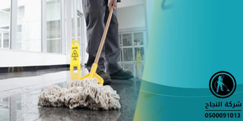 شركات تنظيف فى الرياض