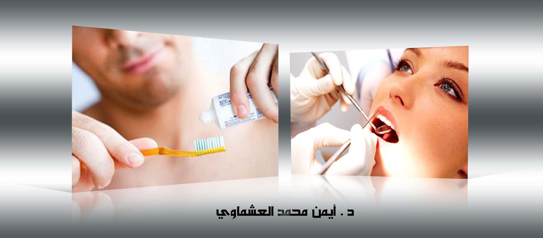 اشطر دكتور اسنان بالقاهرة