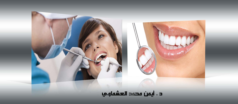 افضل دكتور اسنان بالقاهرة