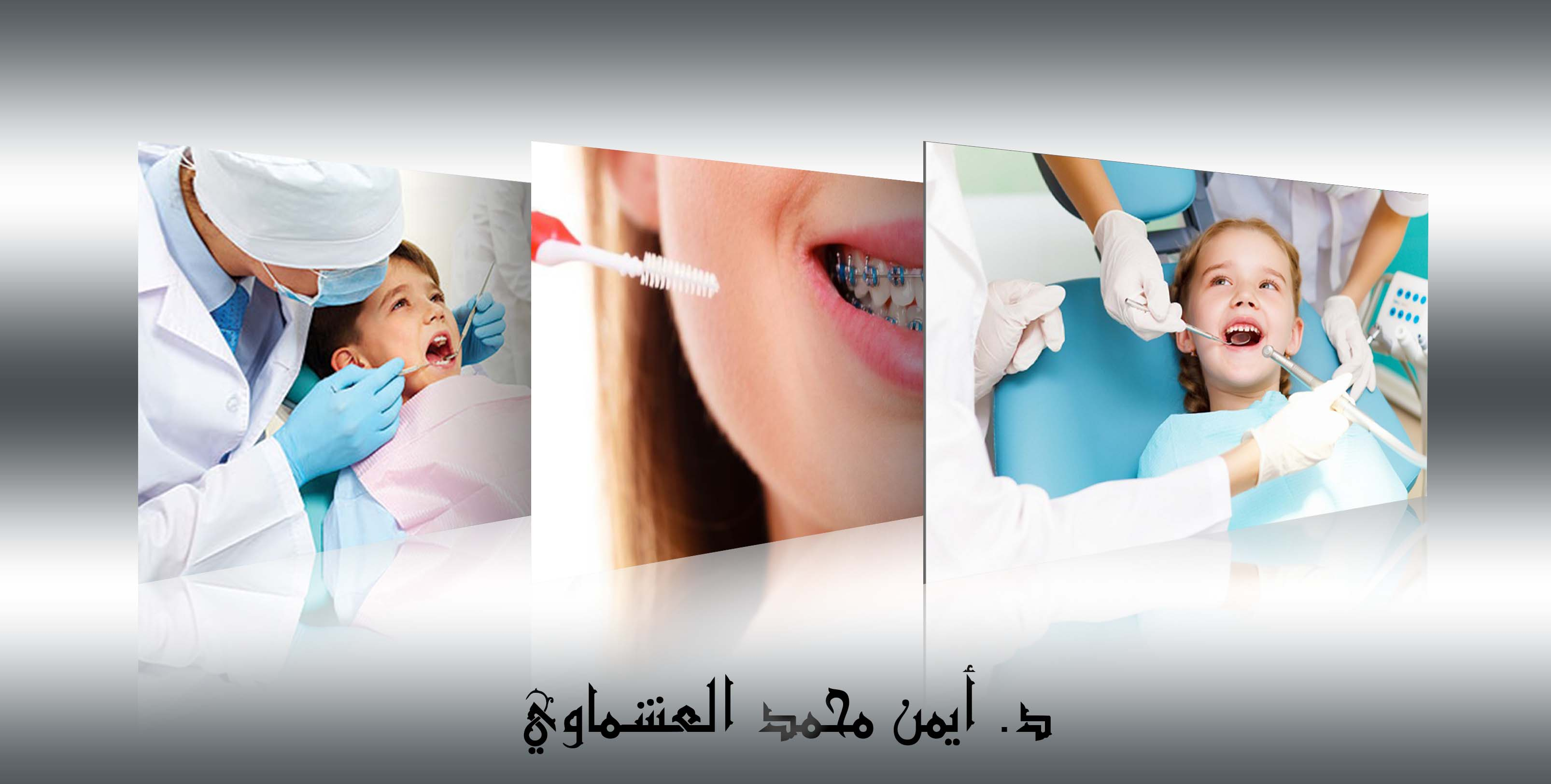 احسن دكتور اسنان بالقاهرة